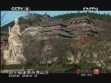 《探索·发现(亚洲版)》 20121027 手艺Ⅱ——琉光璃彩