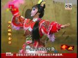 《杨九妹取金刀》第五场 法场挡刑 看戏 - 厦门卫视 00:09:07