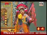 《杨九妹取金刀》第十二场 急报军情 看戏 - 厦门卫视 00:02:40
