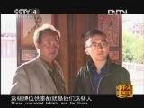 《走遍中国》20121031中国古镇(71)新城镇:江淮遗风