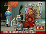 《杨九妹取金刀》第十五场 帅场拷兄 看戏 - 厦门卫视 00:11:56