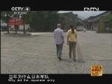 《走遍中国》20121101中国古镇(72)龙门镇:千年迷宫