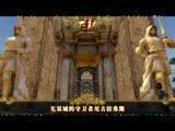 《天骄3》官方最新游戏预告