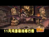 第一游戏2012年第44期排行榜