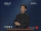 《百家讲坛(亚洲版)》 20121102 彭林说礼(六)恭敬的学问