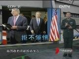 """《防务新观察》 20121103 日本""""海上陆战自卫队""""呼之欲出?"""