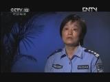 《天网》20121106 南粤英豪(二)——英姿绽放