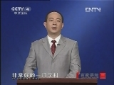《百家讲坛(亚洲版)》 20121112 千年一笔谈(三)沧海桑田