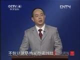 《百家讲坛(亚洲版)》 20121114 千年一笔谈(七)因病成医