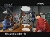 《解码本能Ⅱ》永动之谜 下集 00:24:06
