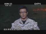 《防务新观察》 20121118 防务精英
