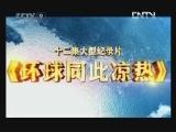 [环球同此凉热]20121119 片花