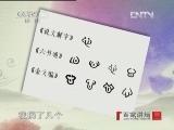 """《百家讲坛》 20121119 郝万山说健康(四)健康从""""心""""开始"""
