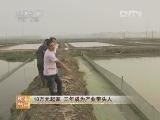 陈生海泥鳅致富经:10万元起家 三年成为产业带头人