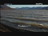 《特别呈现》 20121119 环球同此凉热 第一部 黑色·困惑 第一集 海平面 大气层 世界末日