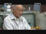 《身边的感动》 20121121 老郭的向阳幸福院(上)