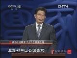 《百家讲坛》 20121124 郝万山说健康(九)五个健康密码