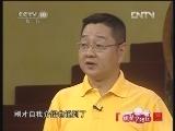 《欢聚夕阳红》 20121125 无腿老人的攀·登传奇