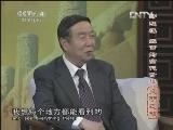 [文明之旅]郑欣淼:故宫的当代价值(20121126)