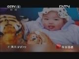 [今日说法]一个婴儿的死亡纠纷(20121126)