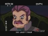 智慧子弹车 10 强敌出现了 银河剧场 20121129