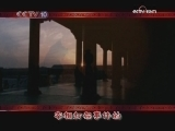 风雨张居正(九)宰相打架事件