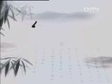 《百家讲坛(亚洲版)》 20121130 纳兰心事有谁知(四)当时只道是寻常