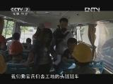 《中国武警》 20121202 美丽的中国美丽的兵之糯扎渡的兵哥哥
