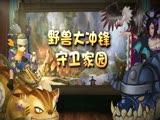 休闲玩法海量曝光 《麻辣江湖》12月19日公测