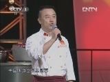 《中国味道》 20121207