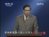 《百家讲坛(亚洲版)》 20121214 清明上河读宋朝(六)汴京城里的女人们