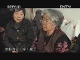 《身边的感动》 20121212 罗阳:亲情难舍