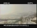 《中国武警》 20121216 美丽的中国美丽的兵之《老兵故事》(下)