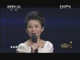 《2012中国经济年度人物颁奖盛典》 20121218 最新一期