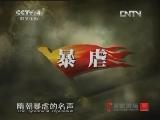 《百家讲坛(亚洲版)》 20121219 大隋风云(上部)——(一)流星王朝
