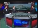 [今日关注]普京访印携大单 印度军购猛砸钱(20121224)