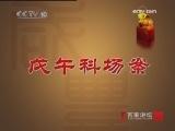 苦命皇帝咸丰(七)科场第一案