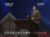 《百家讲坛》(亚洲版) 20121226 大隋风云——上部(六)杨坚辅政