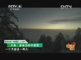 《远方的家》 20121227 北纬30°·中国行(132)