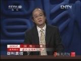 《百家讲坛》 20121228 国 号(十)唐—圣王的美号