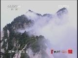 《地理中国》 20121231 系列节目《五岳》—西岳华山(上)