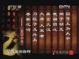 《百家讲坛》 20121231 国号(十三)大元—大哉 乾元
