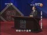 《百家讲坛》 20130104 大故宫(第三部)2 明宫太后
