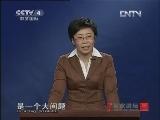 《百家讲坛(亚洲版)》 20130104 大隋风云——上部(十三)营建新都