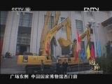 《国脉》中国国家博物馆100年(五)大美 20130105