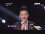 《开心盛典》 20130105 (重播版)