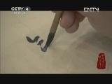 《中国书法五千年》 20130106 第五集 草舞龙蛇