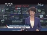 <a href=http://sports.cntv.cn/20130107/104601.shtml target=_blank>[乒乓球]1月7日:乒超联赛男团半决赛第一回合</a>