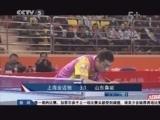 <a href=http://sports.cntv.cn/20130108/101185.shtml target=_blank>[乒乓球]乒超联赛:许昕独得两分 上海击败鲁能</a>