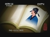 《中国书法五千年》 20130108 第七集 楷规精义